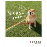 现货【深图日文】柴犬まるのイヤイヤさん 狗狗写真 日本摄影集 日文原版进口