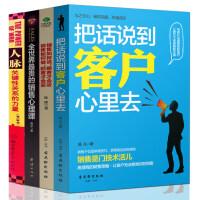 全套4册 销售类书籍 销售要懂点心理学 销售心理学 人际交往说话电话汽车房地产市场营销学营销管理营销销售技巧类书籍畅销