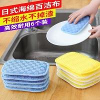 刷碗钢丝棉 双面布刷碗刷锅块厨房清洁去污双面神奇洗碗布擦