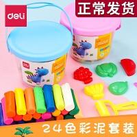 24色得力大号彩泥套装男孩宝宝幼儿园儿童学生玩具泥手工制作专用安全无毒橡皮泥轻质黏土泥土胶泥桶装带模具