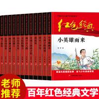 正版中国红色儿童文学经典系列12册雷锋的故事小英雄雨来四五六年级小学生经典书目课外阅读书籍嘎子新传红色经典革命故事书