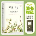 """�f物有�`(��名物注音朗�b版)(附�六幅 """"�q月�o好""""�b����)"""