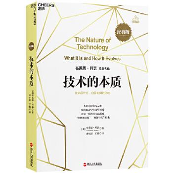 """技术的本质:技术是什么,它是如何进化的(经典版) 张瑞敏*推崇的经济学家布莱恩·阿瑟。技术理论体系的先河之作,打开""""技术黑箱""""的钥匙。圣塔菲研究所元老、斯坦福大学经济学教授、""""复杂经济学""""创始人、首屈一指的技术思想家、""""拉格朗日奖""""""""熊彼特奖""""得主。"""