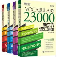 新东方词汇进阶6000 Vocabulary Basic 12000 23000 涵盖四六级考研TOEFL全部核心单词