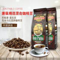 美国原装进口Don Pablo唐佩咖啡豆新鲜中度烘焙阿拉比卡咖啡豆453g 精选混合咖啡豆