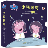 小猪佩奇动画故事书第三辑全10册 0-3-6岁小猪佩奇绘本图画书 中英文双语故事书 亲子共读宝宝睡前故事绘本 Pepp
