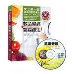 【现货】 台版 救命圣经 葛森疗法DVD书籍影音超值版 柿子文化 养生防癌书