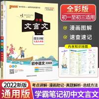 学霸笔记初中语文文言文 2022新版七八九年级中考