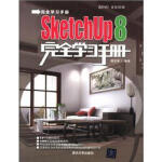 SketchUp 8完全学习手册(附DVD-ROM1张)谭志彬9787302273400【新华书店 稀缺收藏书籍】