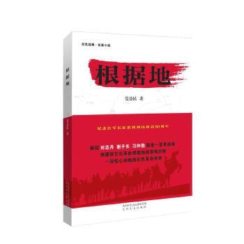 根据地(pdf+txt+epub+azw3+mobi电子书在线阅读下载)