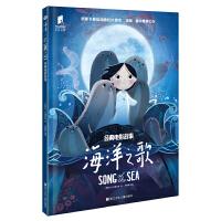 海洋之歌 经典电影故事