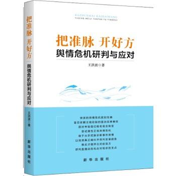 把准脉-开好方:舆情危机研判与应对(pdf+txt+epub+azw3+mobi电子书在线阅读下载)