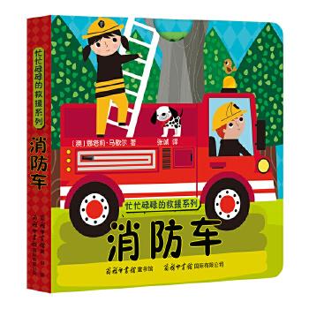 《忙忙碌碌的救援系列-消防车》商务印书馆童书馆 1.主题鲜明突出,是孩子们非常喜欢的主题。 2.抽抽、拉拉,培养孩子的动手能力。 3.图片丰富,画面精美,色彩饱满鲜艳,给孩子带来愉悦的审美体验。 4. 加厚卡纸,大豆油墨印刷,全书磨圆角,环保
