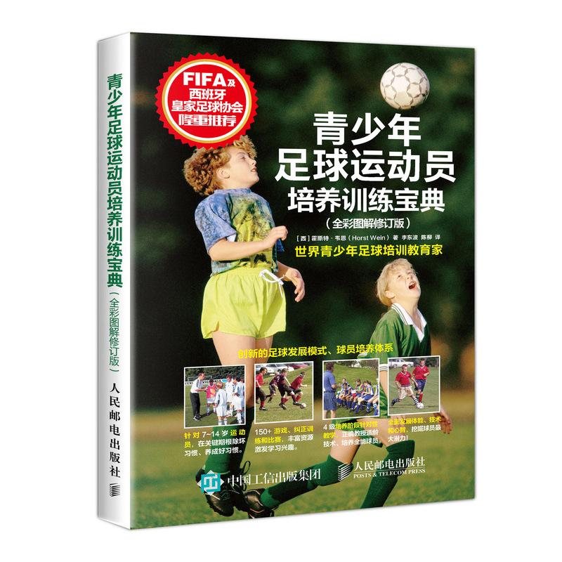 青少年足球运动员培养训练宝典(全彩图解修订版) 青少年足球培训教程书籍,培养青年运动员足球技能