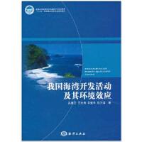 我国海湾开发活动及其环境效应
