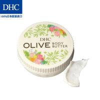 DHC 橄榄牛油果美体香膏 100g 奢华滋润身体乳清爽宜人 官方直邮