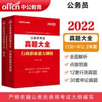 中公教育2021公务员考试真题大全:申论+行测 2本套