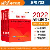 中公教育2020教师招聘考试:教育理论基础知识(教材+历年真题全真模拟试卷)2本套(通用版)