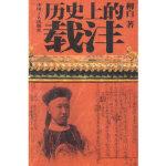 【新书店正版】历史上的载沣 柳白 工人出版社 9787500838067