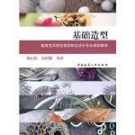 【新书店正版】基础造型 胡心怡,朱琪颖著 中国建筑工业出版社 9787112162437