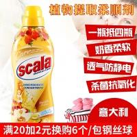 Scala斯卡乐进口奶香味衣物柔顺剂兰花精油防静电婴儿衣物用750ml