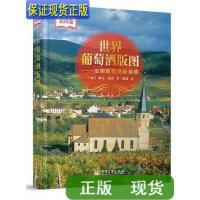 【二手旧书9成新】世界葡萄酒版图:法国葡萄酒新指南(全彩)