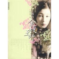 【旧书9成新】【正版包邮】上海的金枝玉叶陈丹燕 作家出版社