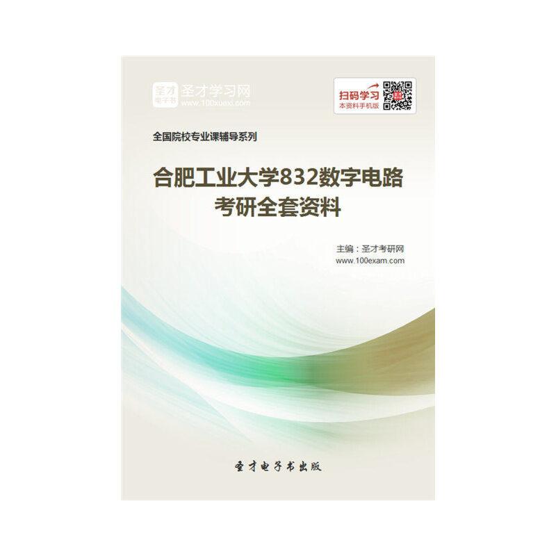 【2018年考研】2018年合肥工业大学832数字电路考研全套资料(非.