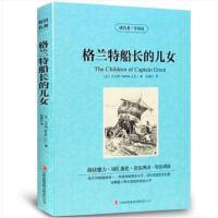中英对照双语 格兰特船长的儿女 青少版语文新课标初高中学生课外阅读世界名著书籍中国儿童文学教辅 格兰特船长的儿女正版中英