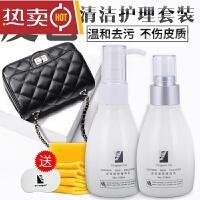 皮革清洁剂品包包清洗护理皮具护理液皮包保养油去污SN5749