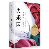 【二手书8成新】失乐园 渡边淳一 竺家荣 北京联合出版公司