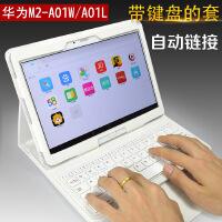 华为揽阅10M2-A01W/L平板电脑皮套带键盘10.1英寸保护套10.0