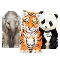 立体绘本帅帅的大动物 全3册 大象 熊猫 老虎 儿童绘本 0-3-6岁婴幼儿童启蒙益智书 纸板书 立体翻翻书左右脑开发