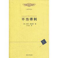 不当得利(法学译丛) (英)博克斯,刘桥 清华大学出版社 9787302290131