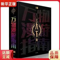 万物漫游指南(2册),中信出版社,【新华书店,正版保障】