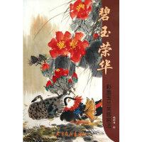 碧玉荣华赵树海 绘9787807386995【新华书店,稀缺收藏书籍!】