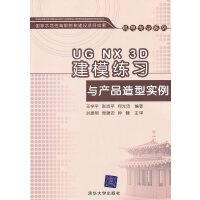 UG NX 3D建模练习与产品造型实例(配光盘)(国家示范性高职院校建设项目成果――机电专业系列)