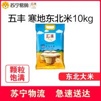 【苏宁超市】五丰 寒地东北米10kg