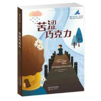 国际大奖小说・成长版――苦涩巧克力