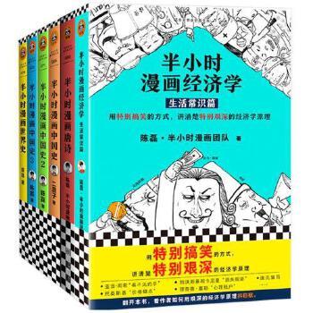 全6册 半小时漫画经济学+半小时漫画唐诗+半小时漫画中国史全套123+半小时漫画世界史 陈磊二混子的书混子曰历史漫画书