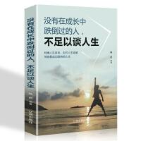 满68元 减40 没有在成长中跌倒过的人,不足以谈人生 陈西成功励志正能量书人生感悟哲学哲理心理学书籍心灵修养心灵鸡汤