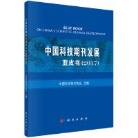中国科技期刊发展蓝皮书(2017)