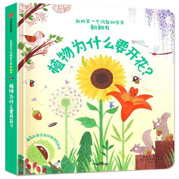 我的第一个问题和答案翻翻书:植物为什么要开花?
