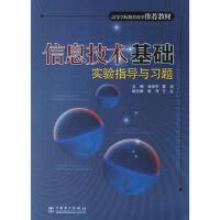 信息技术基础实验指导与习题