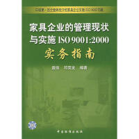 【二手正版9成新包邮】家具企业的管理现状与实施ISO9001:2000实务指南 聂微,邓荣发著 中国标准出版社 978