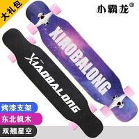 小霸龙 长板公路滑板四轮滑板车青少年男女生舞板 滑板初学者