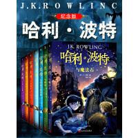 哈利波特全集7册 纪念版 畅销6-12岁青少年必读课外阅读魔幻小说儿童故事课外阅读图书三四年级五六年级3456年级老师