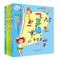 小豆豆上学校系列(1-4年级小豆豆)