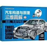 汽车构造与原理三维图解 :底盘、车身与电器(彩色版)