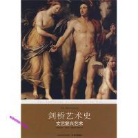 剑桥艺术史 文艺复兴艺术 [英]莱茨钱乘旦【正版图书,达额立减】